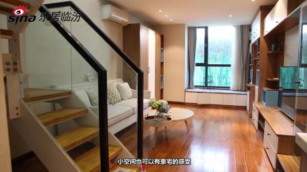 【小乐探房】泰和广场LOFT公寓,年轻人的理想居所