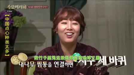 韩国节目:韩国人吃中国点心,广州大厨的天鹅点心,让韩国人欲罢不能