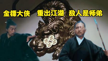武侠片:飞镖大侠重出江湖,寻找劫匪清理门户,敌人竟是师弟!