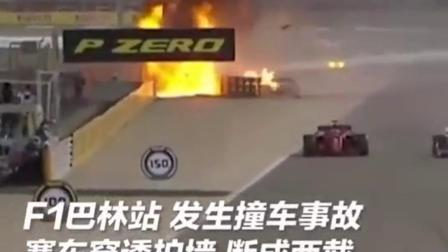 #F1严重事故!赛车撞护栏后起火断成两截,车手火海中极限逃生