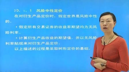 赫尔《期权、期货及其他衍生产品》(第8版)网授精讲班 第20章 基本数值方法(1)