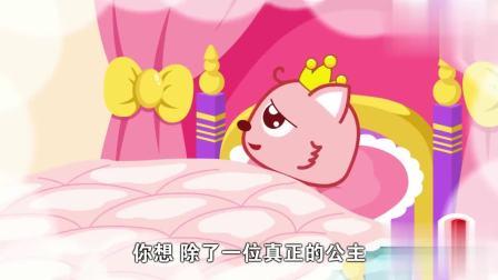 猫小帅故事:怎么判断她是不是真的公主呢?王后想到了一个好办法