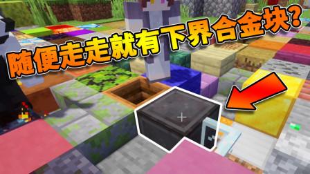 双重随机挑战!一脚一个下界合金块!丨我的世界Minecraft