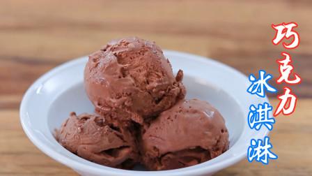 哈根达斯冰淇淋1个球要80元,自己在家做5元成本,奶香味浓郁