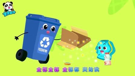 垃圾分类—四个垃圾桶,垃圾分类不焦虑,宝宝能记住