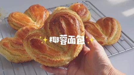 ✨自制奶香椰蓉面包,第一次做就能成功☀️椰蓉面包 奶香浓郁,做法简单