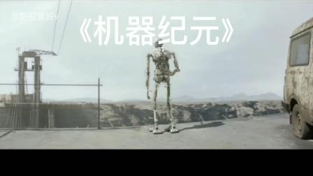 """未来机器人泛滥""""AI""""是否可以代替人类《机器纪元》"""