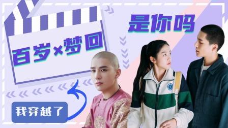 《百岁》联动梦回:王安宇穿越谈恋爱!【热点快看】