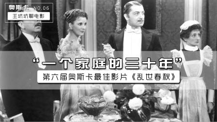 """【王坑坑聊电影】第06期 """"一个家庭的三十年"""" 《乱世春秋》"""