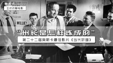 """【王坑坑聊电影】第22期""""州长是怎样炼成的""""《当代奸雄》"""