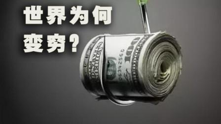 凌厉解说《大空头》为啥美国人人都骂华尔街?为啥他们能隐形抢劫?