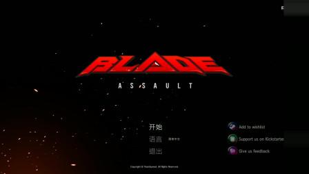 【风笑试玩】做人不能太自信丨Blade Assault(Demo) 试玩