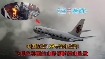 中国129号客机在降落釜山时撞山坠毁,129人全部《空中浩劫》