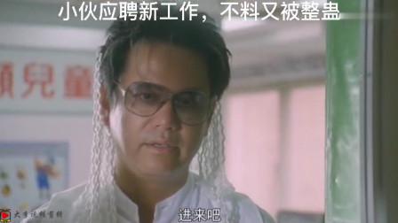 电影:超级整蛊霸王,陈百祥整蛊葛民辉,逼进女厕所被当成流氓!