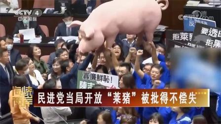 """抵制""""莱猪""""国民党立法机构炮轰民进党"""