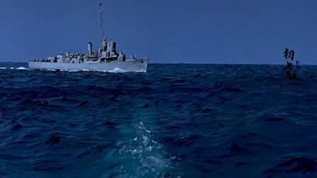 《海底喋血战》(5)美驱逐舰吹哨VS德潜艇阿浪