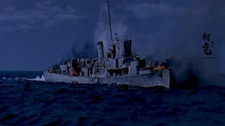 《海底喋血战》(6)美驱逐舰吹哨VS德潜艇阿浪