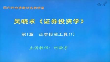 吴晓求《证券投资学》(第3版)网授精讲班 第1章 证券投资工具(1)