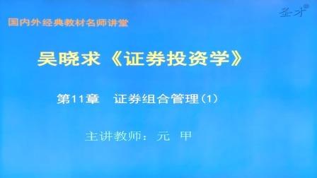 吴晓求《证券投资学》(第3版)网授精讲班 第11章 证券组合管理(1)