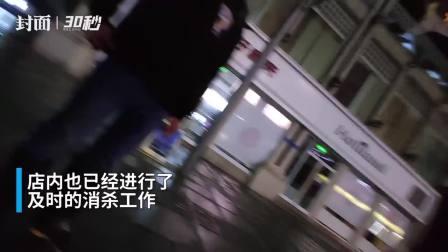 30秒 夜探! 重庆确诊患者所到好利来蛋糕店已暂停营业