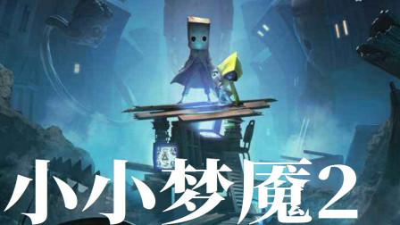 【电玩先生】《小小梦魇2》试玩版:噩梦世界里的他和她