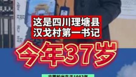 四川理塘县汉戈村第一文雪松,手捧家乡特产的照片热传,吸引网友的不只是他手里的黑青稞饼干,还有他的白发。