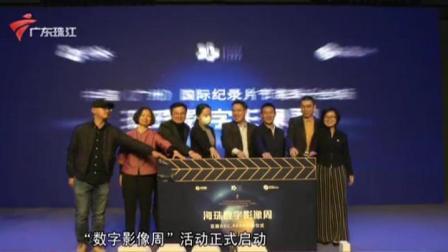 珠江新闻眼 2020 2020中国(广州)国际纪录片节将开幕