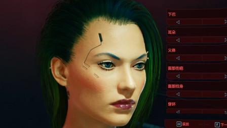 都市女流氓,说话还挺狂丨《赛博朋克2077》01