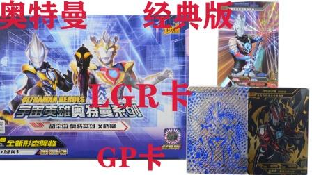 奥特曼卡片 一次拆一盒经典版拆出LGR金卡和GP卡运气太好了