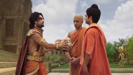 佛陀:释迦牟尼佛渡化罪行累累的国王,国王不再因戮而痛苦