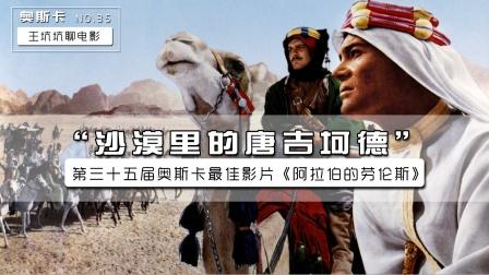 """【王坑坑聊电影】第35期""""沙漠里的唐吉坷德""""《阿拉伯的劳伦斯》"""