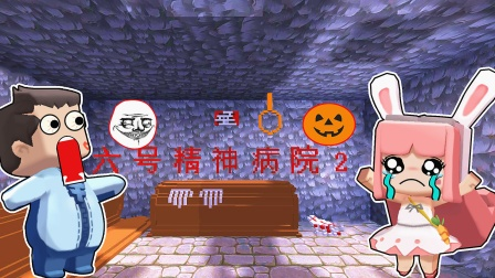 【木鱼】迷你世界:诡异,木鱼小铃铛意外来到病院!