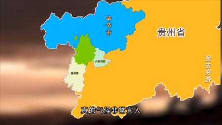 赫章、威宁交界处的大湾镇:为何地处毕节,却归六盘水?动画演示