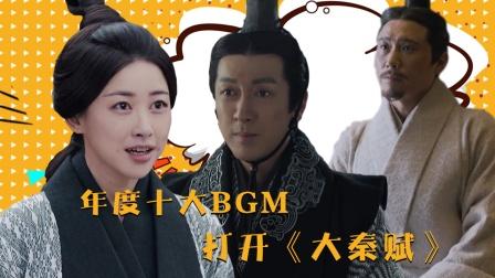 年度十大BGM打开《大秦赋》战国天团在线催泪