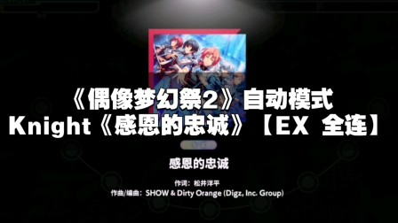 《偶像梦幻祭2》自动模式 Knight《感恩的忠诚》【EX 全连】