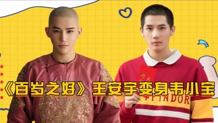 《百岁之好》王安宇变身韦小宝,几对CP花式秀恩爱