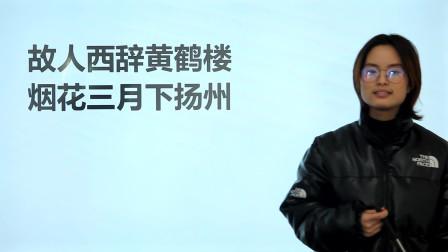 """""""故人西辞黄鹤楼,烟花三月下扬州"""",为什么不说""""上""""扬州呢?"""