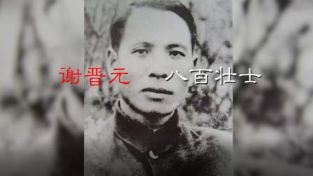 四行仓库保卫战后,谢晋元随八百壮士进入租界,最后结局如何?