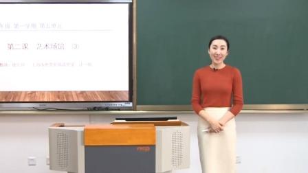 上海市中小学网络教学课程 九年级 艺术 艺术场馆(三)