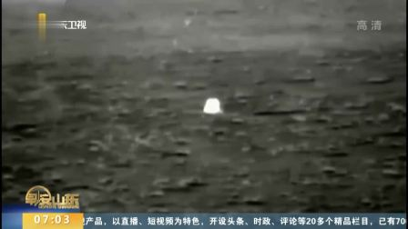 早安山东 2020 嫦娥五号探测器圆满完成我国首次月球采样返回任务