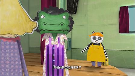 云彩面包:鳄鱼先生教孩子们跳舞,没想到熊猫先生看到后却很生气