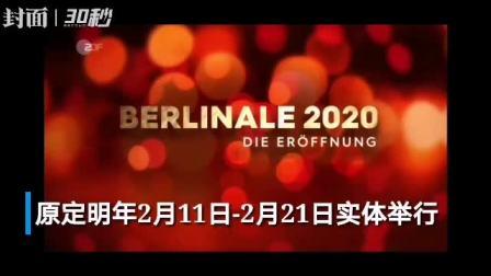 30秒|因疫情原因, 明年柏林电影节改为线上举行