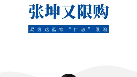 明星基金经理张坤又限购了,易方达蓝筹单日限购100万元