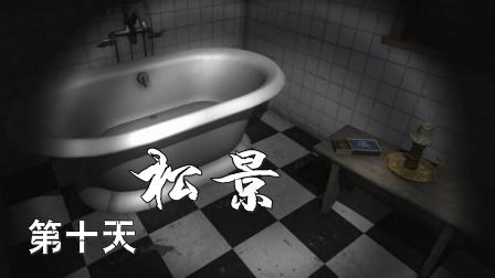 【小握解说】《松景:重返》第十天:洗手间门上的血手印