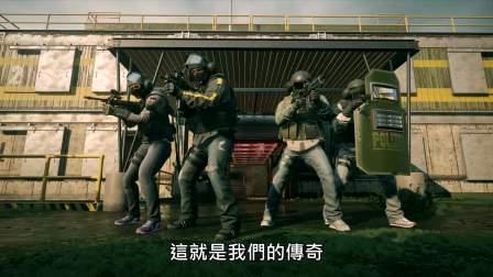 【游民星空】《彩虹六号:围攻》5周年庆典活动短预告