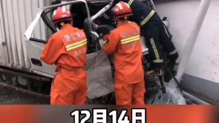 绍兴市上虞区发生3车追尾事故,消防员出动救援