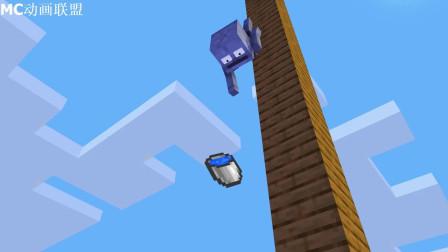 我的世界动画-怪物学院-高空水桶挑战-Lost Edge