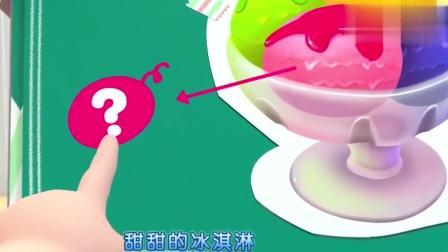 最新学颜色动动手做一做甜甜的冰淇淋