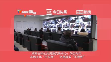 """岳阳市公共资源交易中心:市场主体""""不见面""""交易服务""""不掉线"""""""