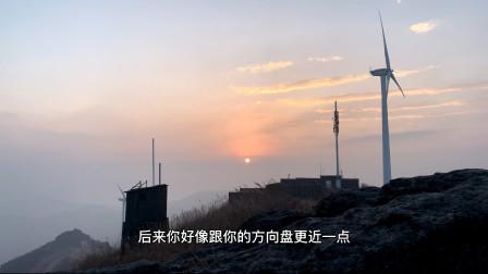 浙江东白山之行看日落